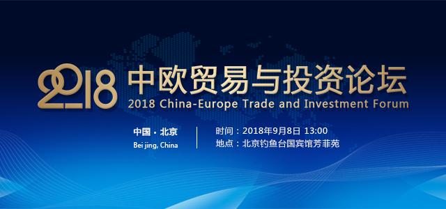 2018中欧贸易与投资论坛