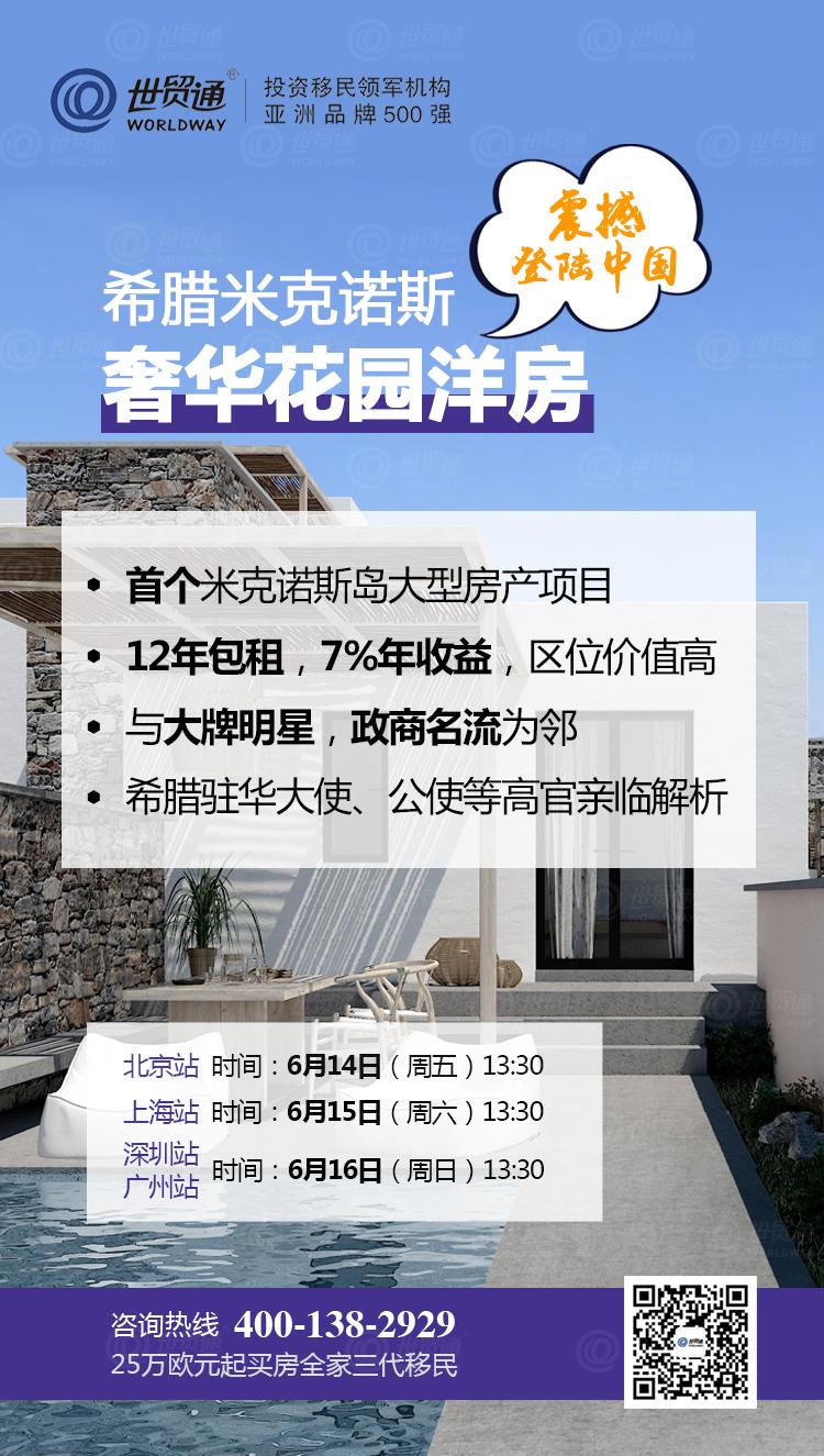 广州到重庆:世贸通:希腊买房移民投资旅游地产的三大理由