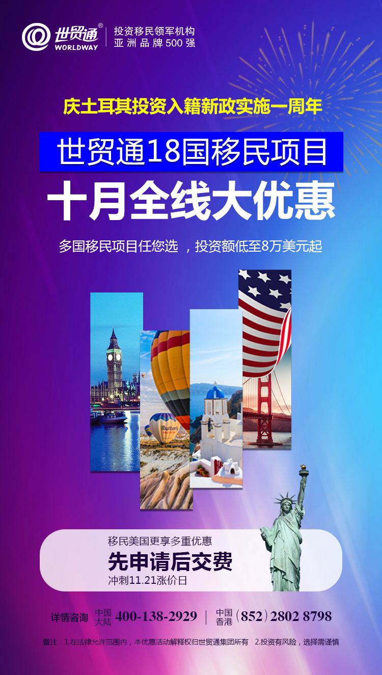 世贸通18国投资移民项目,十月全线大优惠!