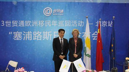 塞浦路斯驻华大使亲临北京房展世贸通欧洲馆