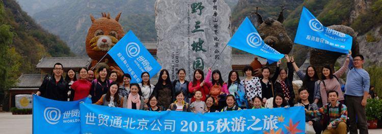 凝心聚力传递幸福,精诚合作共赢未来 —世贸通北京公司2015秋游