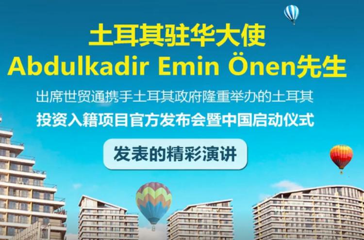 土耳其驻华大使演讲:为什么龙8娱乐官网手机版土耳其