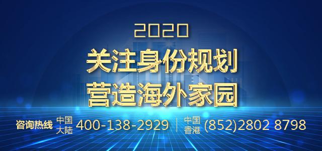 2020,关注身份规划,营造海外家园