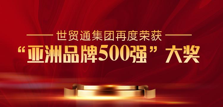 """世贸通与腾讯、丰田等,荣膺""""亚洲品牌500强""""!"""